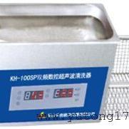 台式双频数控超声波清洗器KH-100SP(4L)