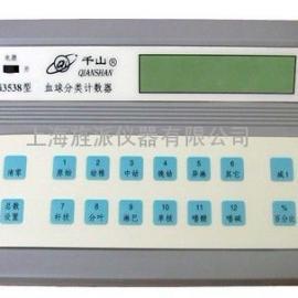 Qi3538血细胞分类计数器|Qi3538血细胞计数器