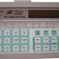 Qi3531精子细胞分类计数器
