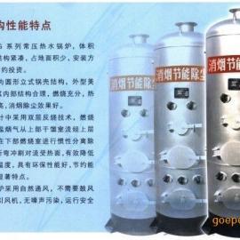 小型浴chisheng物质环保锅lu 立式sheng物质节能锅lu