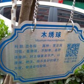 不锈钢丝印植物挂牌小树说明牌厂家