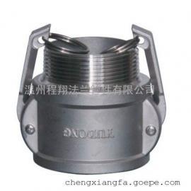 B型快速接头 供应不锈钢304/316/铝合金材质