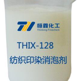128纺织消泡剂
