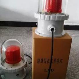 LED防爆航空障碍灯 防爆航空闪光障碍灯