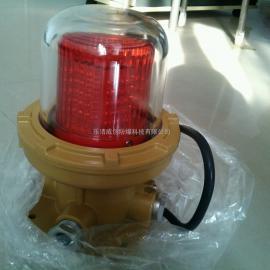 防爆航空障碍灯 BSZD CBZ LED 防爆航空闪光障碍灯10W 20W 40W
