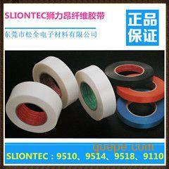 销售SLIONTEC狮力昂纤维胶带9510白色现货