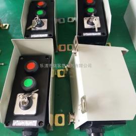 工程塑料防爆防腐主令控制器带防雨罩