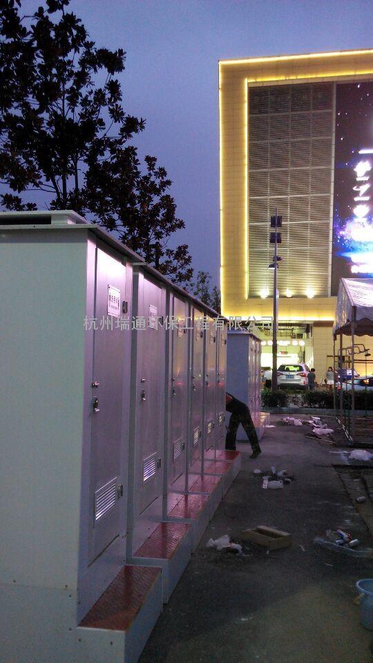 杭州瑞通移动厕所出租卫生间
