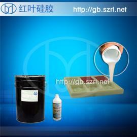 加成型液态硅胶