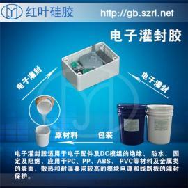 电子元器件fengzhuang液态硅胶