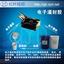 电子元器件灌feng硅胶液态硅胶