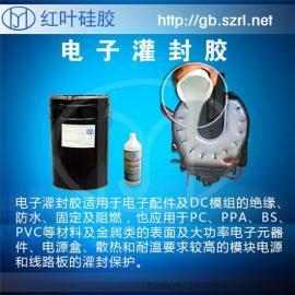 电子元器件mo块灌feng液态硅胶