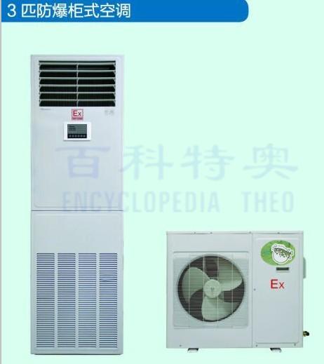 柜式防爆空调 百科特奥柜式防爆空调厂家,3匹防爆空调