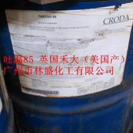 禾大CRODA吐温-85美国生产