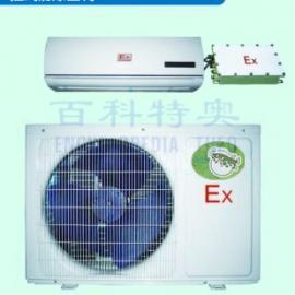 防爆空调柜机 壁挂式防爆空调