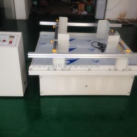 小家电包装箱模拟汽车运输振动试验机