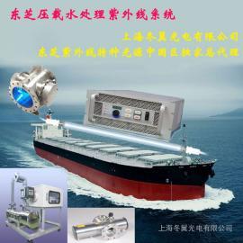 东芝压载水紫外线杀菌设备 国际船舶压载水处理系统