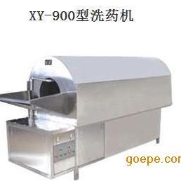 洗药机XY-900