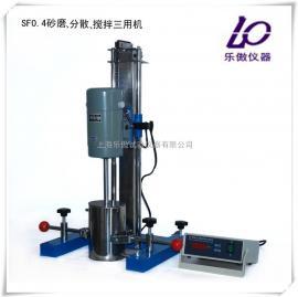 SF0.4砂磨分散搅拌多用机