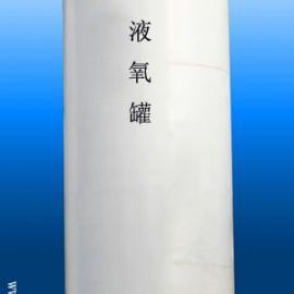 供应液氧储罐的厂家