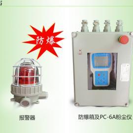 防爆型粉尘浓度报警仪PC-6A