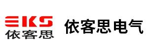 浙江依客思电气有限公司