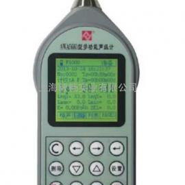 AWA5680型多gong能声ji计