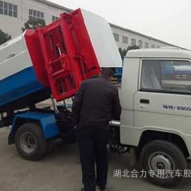 福田时代2300自装卸式垃圾车、微型垃圾车、小型垃圾车