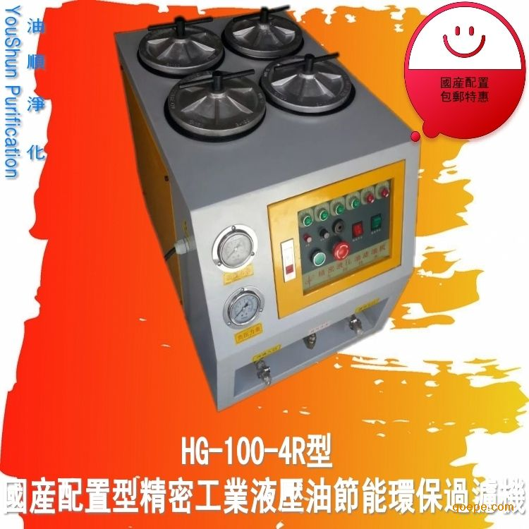 油顺牌国产配置HG-100-4R型润滑油节能环保过滤滤油机