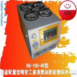 油�牌���a配置HG-100-4R型��滑油�能�h保�^�V�V油�C