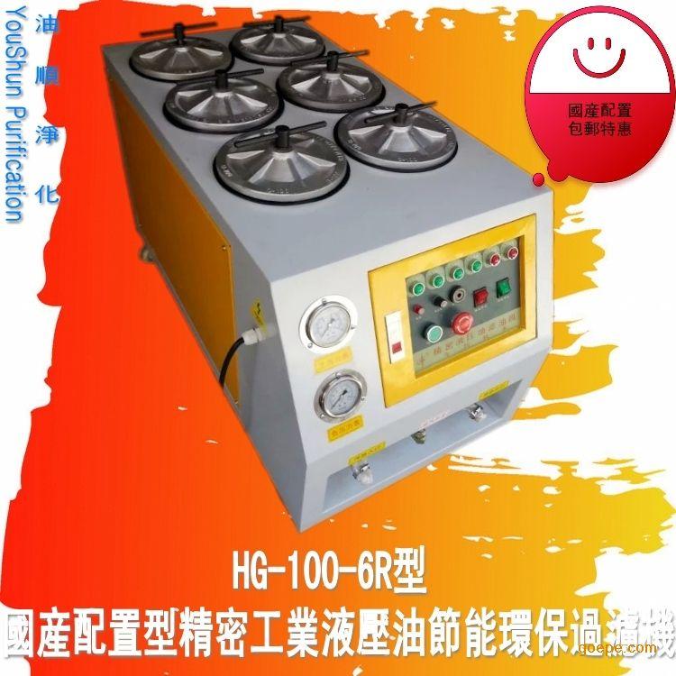 油顺牌国产配置HG-100-6R型润滑油节能环保过滤滤油机
