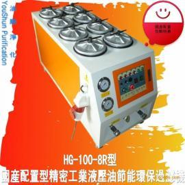油顺牌国产配置HG-100-8R型润滑油节能环保过滤滤油机