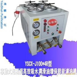 广东油顺牌YSCX-J100*4R型超精密型液压油吸水除杂滤油机