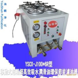 广东油顺牌YSCX-J100*6R型超精密型液压油吸水除杂滤油机