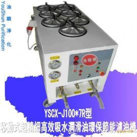 广东油顺牌YSCX-J100*7R型超精密型液压油吸水除杂滤油机