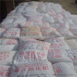 高效32%新型聚合氯化铝/碱式氯化铝价格/PVC絮凝剂