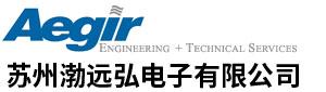 苏州渤远弘电子有限公司