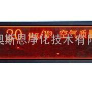 奥斯恩室内PM2.5粉尘浓度监测LED大屏幕显示制造商