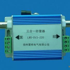 220v三合一摄像机防雷器