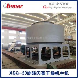 力马(LEMAR)柠檬酸盐旋转闪蒸干燥机XSG-16