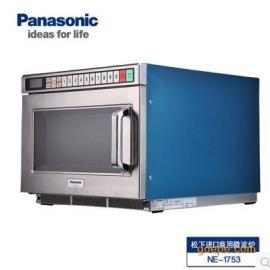 Panasonic/松下商用微波炉NE-1753 大功率
