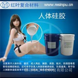胸垫硅胶原材料