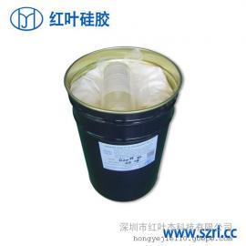 液态硅胶厂商、液态硅胶供应商、液态硅胶生产商