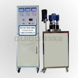 工业chao声波石墨烯分散机GUIGO-FS10L