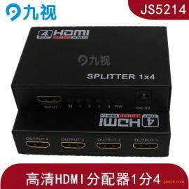 高清HDMI分配器1分4 一进四出可接电视大屏幕显示器