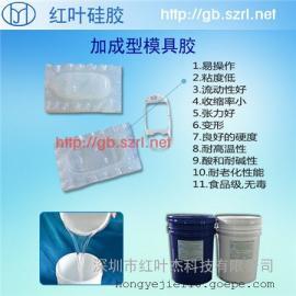 半透明加成型液态硅胶