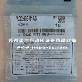 SMC接头,KQ2H06-01AS