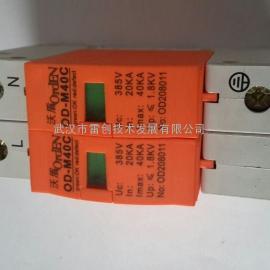单相防雷器_型号_价格_厂家_安装_OD-M40C/2_放电电流40KA