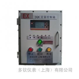 防爆型流量定量控制柜