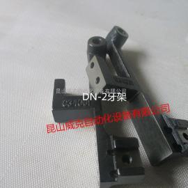 威克提供高速纽朗DN-2HS制袋机牙架(034061)如何拆装,及维修保
